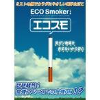 エコスモーカー ?電子タバコ?