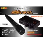 miniもりあげくん(ミニもりあげくん)MED-29/マルチエコーマイクミキサー/メディアコム/MED29
