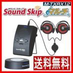 <即日出荷>サウンドスキップマルチ M-TXRX12 コードレス耳元スピーカー アルファ sound skip 無線スピーカー