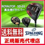 スポルディング 高反発チタンドライバー ロイヤルトップSD-01(SPALDING/ゴルフ/golf/Driver/チタンドライバー/ウッド)