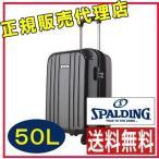 スポルディング ダブルホイールキャリー ブラック SP-0704-55 SPALDING キャリーケース スーツケース 拡張ファスナー(50L+7L)3日間用