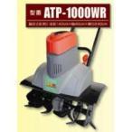耕運機 耕す造 ATP-1000WR