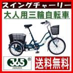 ショッピング自転車 三輪自転車 MG-TRW20E スイングチャーリー2 ティールグリーン ミムゴ 大人用三輪自転車 三輪車 SWING CHARLIE2 大人用三輪車