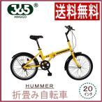 ハマー MG-HM20R 折畳み自転車20インチ HUMMER FDB20R 折りたたみ自転車 ミムゴ MGHM20R