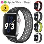 アップルウォッチ バンド ソロループベルト ベルト ムレ防止 蒸れにくい 穴あき Apple Watch シリコンバンド Apple Watch series シリーズ