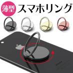 スマホリング バンカーリング iPhoneリング ホールドリング 超薄型4色展開 360度回転可能 磁石ホルダー対応(全国送料無料・ポスト投函・ポイント消化)