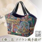 京都三昌 ゴブラン織手提げバッグ 日本製