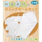 ★日本製★デリケートな赤ちゃんにやさしい出産準備セット スーピマ スムース綿 13502S