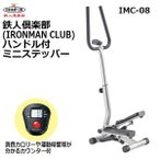 IMC-08 鉄人倶楽部(IRONMAN CLUB) ハンドル付 ミニステッパー 家庭用運動器具