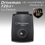 ドライブレコーダー Driveman(ドライブマン) 720α+ シンプルセット シガーソケットアダプタタイプ S-720a-p-CSA