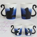 マグカップ 猫 ネコ ねこ 星空 色変わり