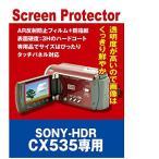 【AR反射防止+指紋防止】 ビデオカメラ SONY HDR-CX535専用(ARコート指紋防止機能付)