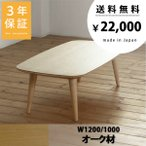 テーブル ローテーブル センターテーブル 北欧 カフェ オーク材 100cm120cm