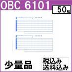 OBC奉行サプライ 6101 単票支給明細書(少量:50枚)