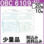 OBC奉行サプライ 6109 H30 源泉徴収票(少量:20枚 10組)