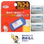 アルコール体質試験パッチ(3枚入�