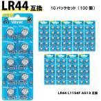 Vinnic LR44 ボタン電池 10個入り 10パックセット(100個) L1154F AG13 互換