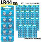 Vinnic LR44 ボタン電池 10個入り 20パックセット(20