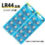 Vinnic LR44 ボタン電池 10個入り 2パックセット(20