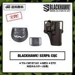 Blackhawk ブラックホーク セルパ CQC ホルスター MF M1911A1/MEU/S70 (ブラック/右利き )410503BK-R