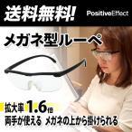ショッピング眼鏡 拡大鏡 1.6倍 両手が使えるメガネ型ルーペ 3点セット