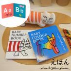 �ꥵ�顼����γ��� ��Baby Number Book�� ��Baby Colour Book��