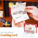 ショッピングメッセージカード無料 バースデーカード グリーティングカード メッセージカード 誕生日 マイキー ねこ ネコ はりねずみ リサラーソン 送料無料