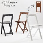 折りたたみチェア 折りたたみ 椅子 折り畳み イス ダイニングチェア フォールディングチェア 完成品 木製 おしゃれ 北欧 軽量 コンパクト「ボーナス」