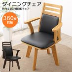 ダイニングチェア おしゃれ 回転椅子 回転チェア 椅子 木製 食卓 組立品「コバ」