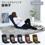 座椅子 座いす 座イス リクライニング座椅子 フロアチェア レバー式無段階リクライニング メッシュ  タマリビング「コローリ」