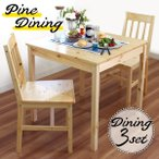 ダイニングテーブルセット 2人用 3点 木製 食卓 カフェ風 「パイン」