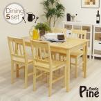 ダイニングテーブルセット 4人用 5点 木製 食卓 カフェ風 「パイン」