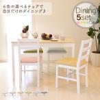 ダイニングテーブルセット 4人用 5点 木製 食卓 パイン材 北欧 かわいい 「ポップル」