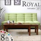 リクライニング ソファーベッド sofa bed 3人掛け 3P シングル ファブリック 脚付マットレス  タマリビング「ロイヤル」