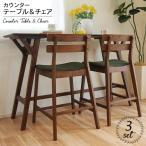 カウンターテーブル カウンターダイニング カウンターチェア おしゃれ 2人用 3点 木製 食卓 組立品 「スティンキー」