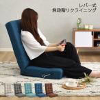 座椅子 座いす 座イス リクライニング座椅子 フロアチェア レバー式無段階リクライニング ファブリック 「スワレバ」