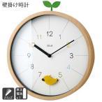 時計 掛け時計 ウォールクロック 電波時計 おしゃれ 北欧 掛時計 木 30cm かっこいい かわいい 壁掛け 送料無料 「ドロッセル」