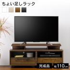 ちょい足しラック 110 テレビ台 TV台