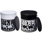 ネット限定 貯金箱 ギフト 500万円 貯まる バンク ブラック TC-1757A