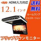 フリップダウンモニター  12.1インチモニター 高画質液晶 12インチ ワイド 動画 ルームランプ 送料無料