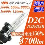 HID D2C D2S D2R 純正交換 35W 5000K/6000K/8000K/10000K/12000K 段違いにパワーアップした3700ルーメン 送料無料