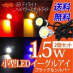LED スポットライト 23mm デイライト イーグルアイ ウェルカムランプ 薄型 ホワイト/ブルー/レッド/アンバー ハイパワー1.5W ボルト型 防水 2個セット 送料無料