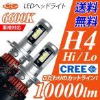 LEDヘッドライト H4 hi/lo切り替え 10000ルーメン 1年保証 驚きの配光精度 車検対応 カットラインも綺麗に 送料無料