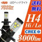 LEDヘッドライト H4 Hi/Lo切替 CREE 3000ルーメン 7000k 一体型 送料無料