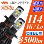 LEDヘッドライト H4 Hi/Lo切替 CREE 3500ルーメン 7000k 一体型 送料無料