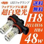 LEDフォグランプ H8/H11/H16/HB4 LED CREE 48W  白/ホワイト 抜群のファッション性 送料無料