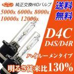 HID D4C D4S D4R 純正交換 35W 5000K/6000K/8000K/10000K/12000K ハイルーメンタイプ 従来比130% 1年保証 送料無料