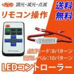 LED コントローラー リモコン 調光 減光 点灯 点滅 フラッシュ ストロボ ウインカー ポジション デイライト テープライト 送料無料