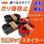 リップスポイラー 汎用 バンパー ガード プロテクター ゴム ドレスアップ カーボン ブラック レッド ライン ガリ 傷 防止 送料無料