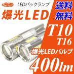 爆光 T10/T16 LED ポジション バックランプ 無極性 200lm 6000k/8000k 白/ホワイト/青白 スモール 送料無料